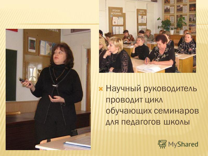 Научный руководитель проводит цикл обучающих семинаров для педагогов школы