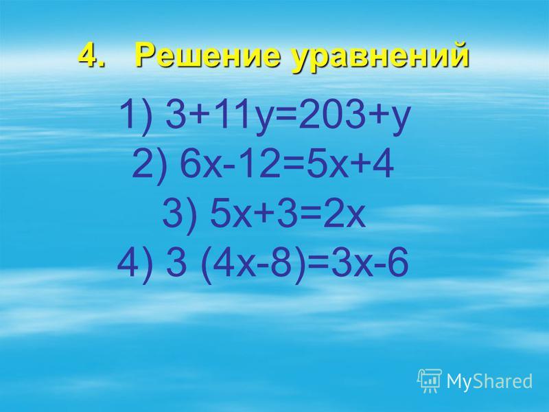 4. Решение уравнений 1) 3+11 у=203+y 2) 6x-12=5x+4 3) 5x+3=2x 4) 3 (4x-8)=3x-6