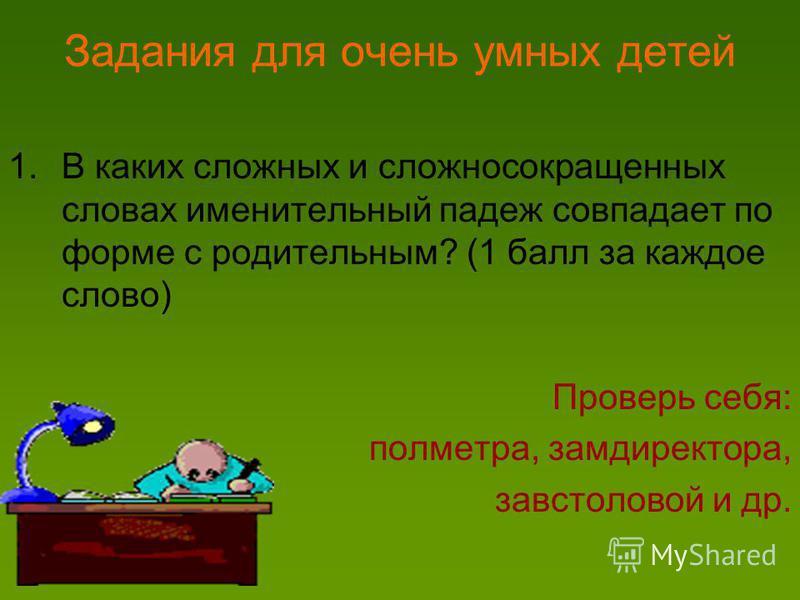 Знаете ли вы… В развитии русского языка известно явление упрощения-опущения одного из двух одинаковых слогов или звуков: знаменосец (знаменоносец), минералогия (минералология), трагикомедия (трагикомедия), дикобраз (дикобраз). Слово военачальник обра