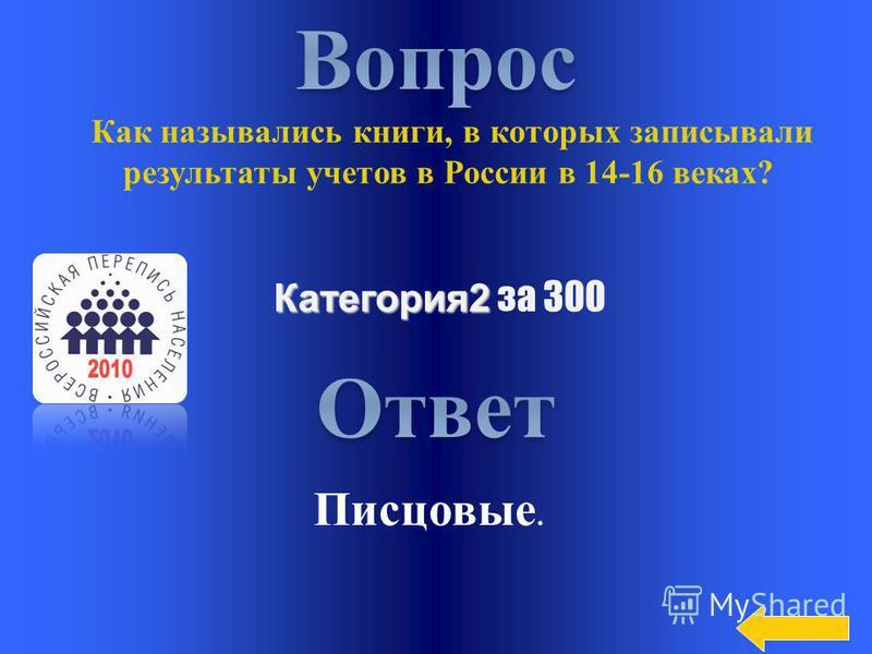 Категория 2 Категория 2 за 200 С какого года перепись стала проводиться монголо-татарами и с какой целью? В период татаро-монгольского ига в 1245, 1257, 1259 и 1273 годах, по требованию татарских ханов для определения размеров дани производится учёт