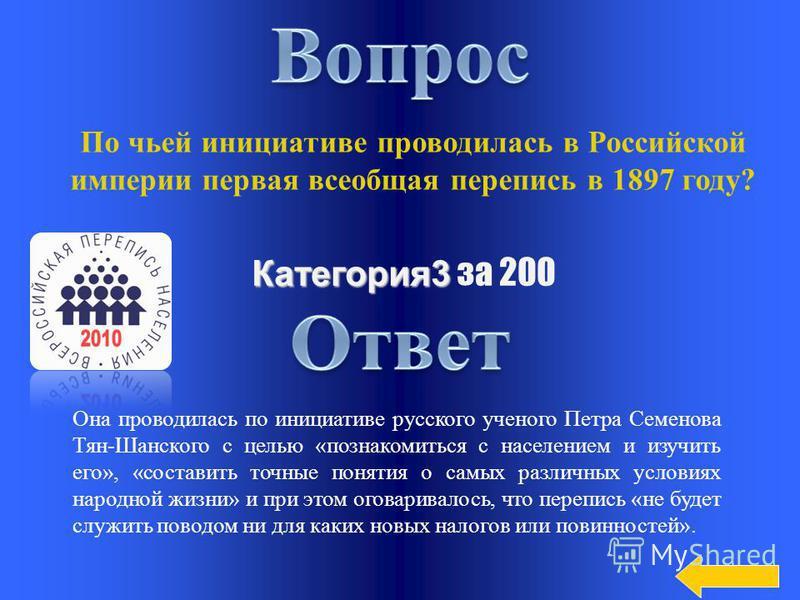 Категория 3 Категория 3 за 100 В каком году проводилась первая всеобщая перепись Российской империи? 1897 году