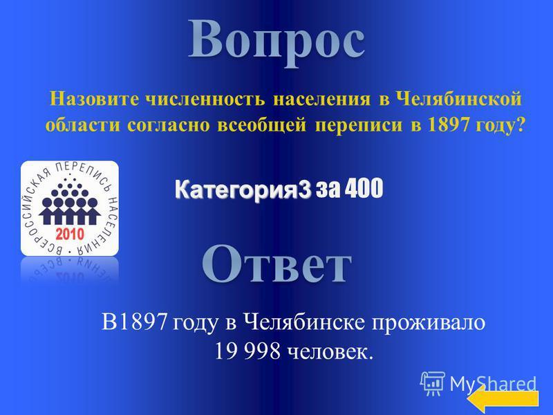 Категория 3 Категория 3 за 300 Назовите численность населения России в 1897 году? Перепись зарегистрировала в Российской империи 125 640 021 жителя, из них в городах проживало 16 828 395 человек (13,4%).