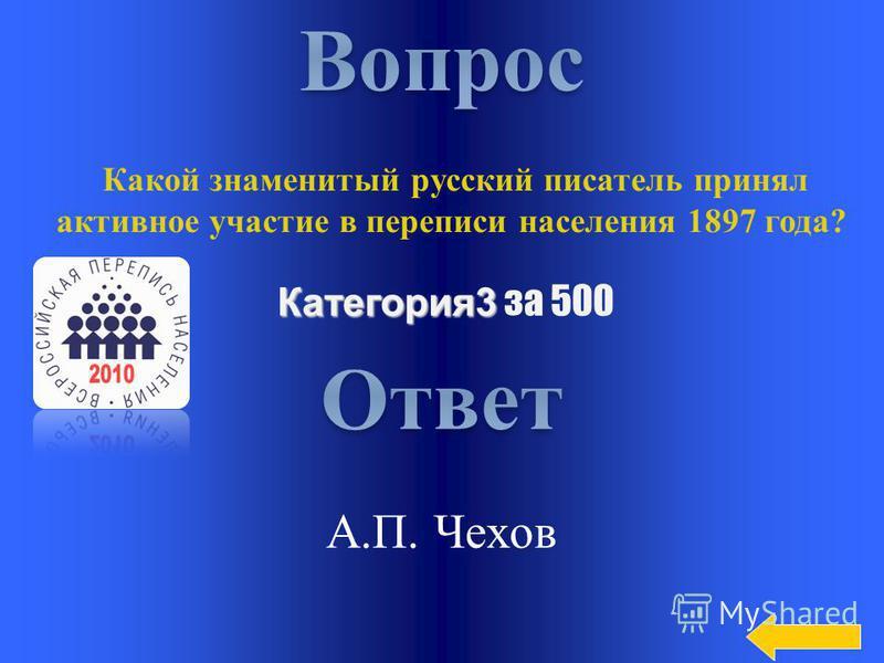 Категория 3 Категория 3 за 400 Назовите численность населения в Челябинской области согласно всеобщей переписи в 1897 году? В1897 году в Челябинске проживало 19 998 человек.