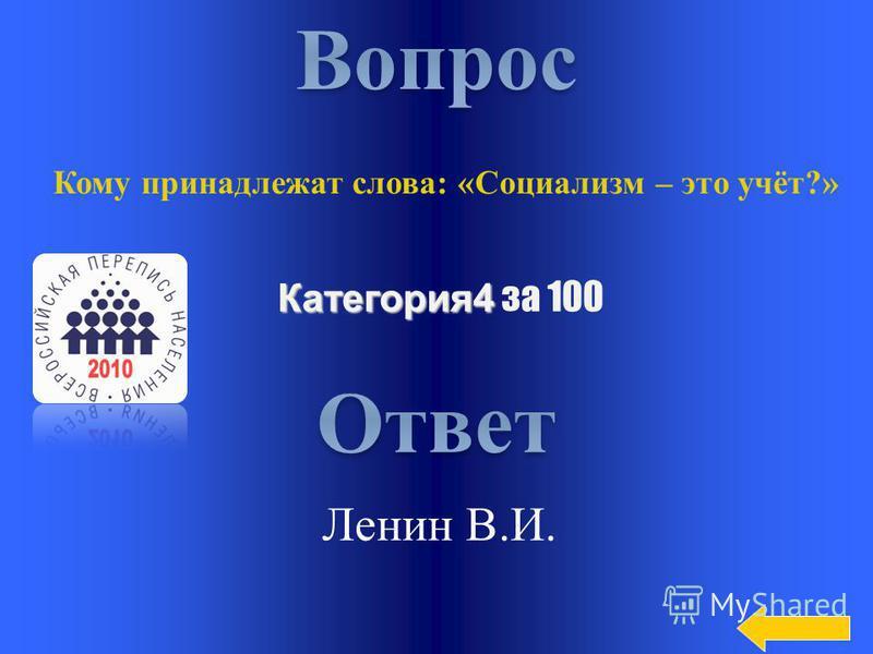 Категория 3 Категория 3 за 500 Какой знаменитый русский писатель принял активное участие в переписи населения 1897 года? А.П. Чехов