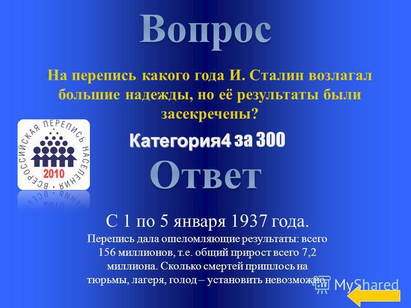 Категория 4 Категория 4 за 200 В каком году после революции 1917 года была проведена всероссийская перепись населения? Август 1920 года
