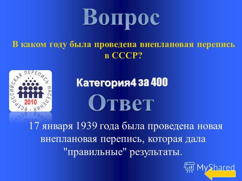 Категория 4 Категория 4 за 300 На перепись какого года И. Сталин возлагал большие надежды, но её результаты были засекречены? С 1 по 5 января 1937 года. Перепись дала ошеломляющие результаты: всего 156 миллионов, т.е. общий прирост всего 7,2 миллиона