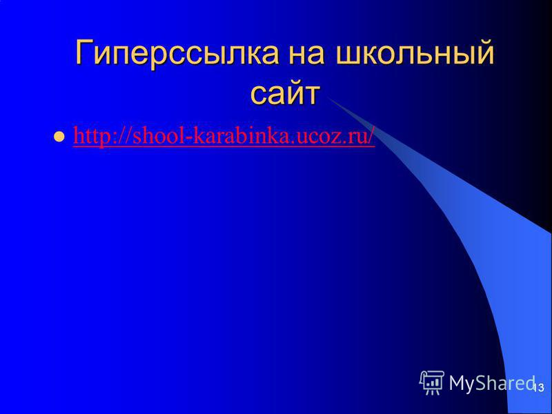 Гиперссылка на школьный сайт http://shool-karabinka.ucoz.ru/ 13