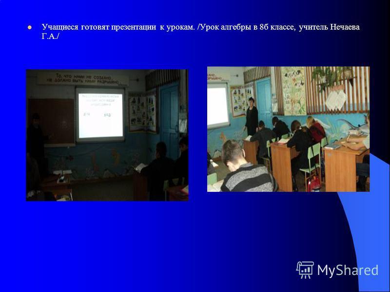 Учащиеся готовят презентации к урокам. /Урок алгебры в 8 б классе, учитель Нечаева Г.А./