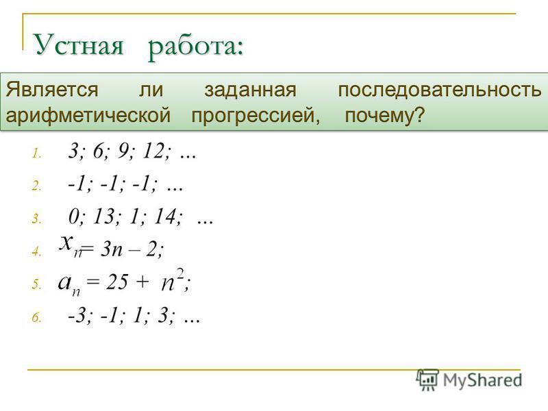Устная работа: 1. 3; 6; 9; 12; … 2. -1; -1; -1; … 3. 0; 13; 1; 14; … 4. = 3 п – 2; 5. = 25 + ; 6. -3; -1; 1; 3; …