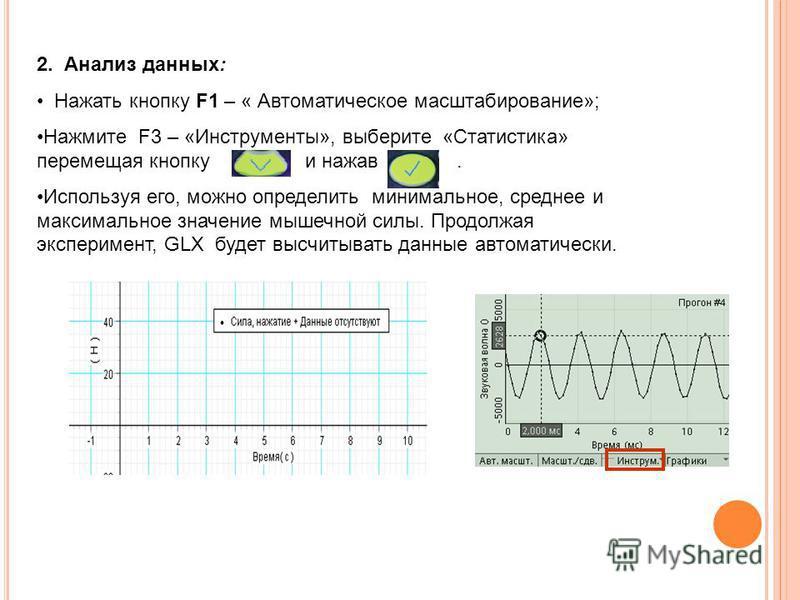 2. Анализ данных: Нажать кнопку F1 – « Автоматическое масштабирование»; Нажмите F3 – «Инструменты», выберите «Статистика» перемещая кнопку и нажав. Используя его, можно определить минимальное, среднее и максимальное значение мышечной силы. Продолжая