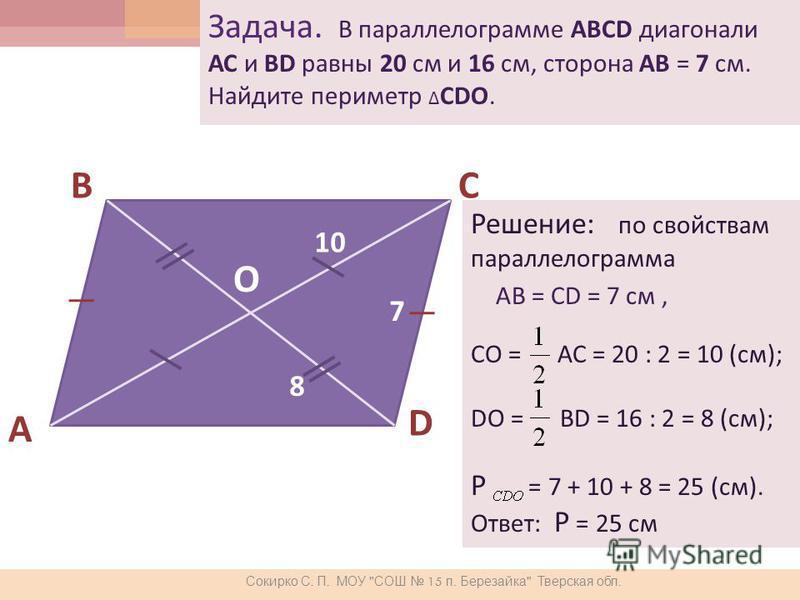 Задача. В параллелограмме АВСD диагонали АС и ВD равны 20 см и 16 см, сторона АВ = 7 см. Найдите периметр СDO. Сокирко С. П. МОУ