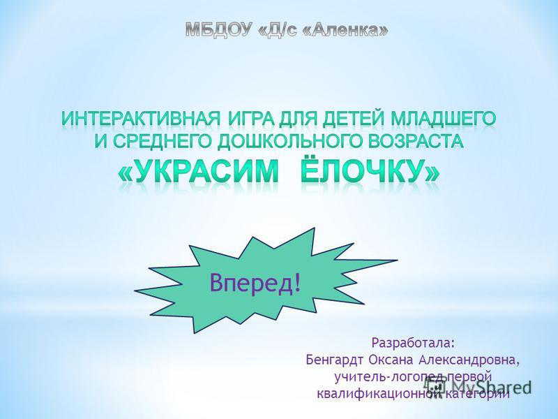 Вперед! Разработала: Бенгардт Оксана Александровна, учитель-логопед первой квалификационной категории