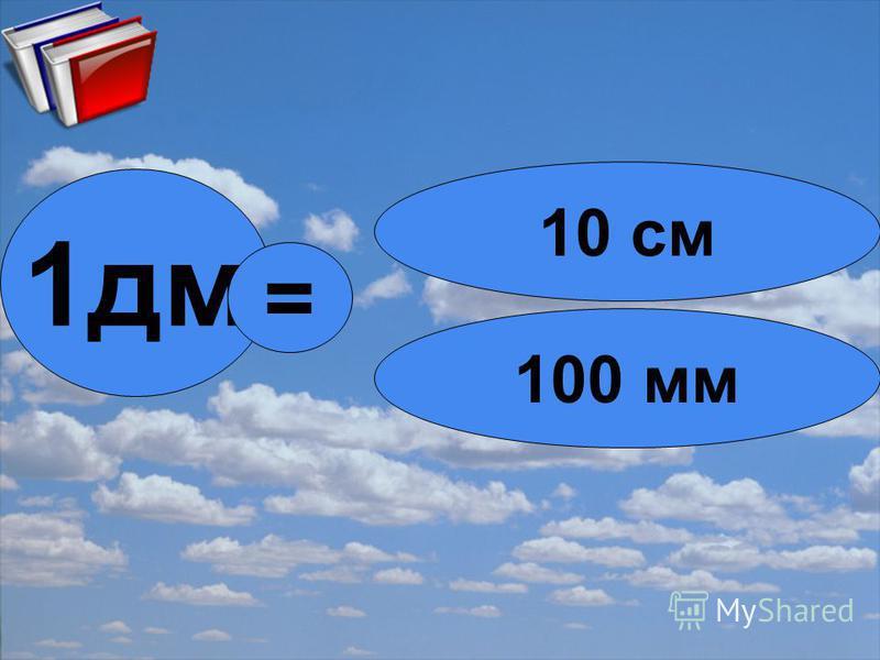 1 дм = 100 мм 10 см