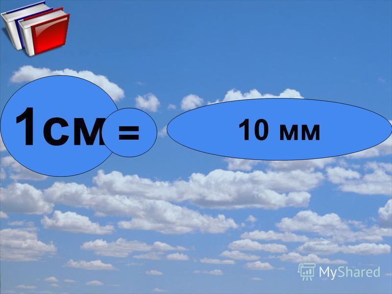1 см = 10 мм