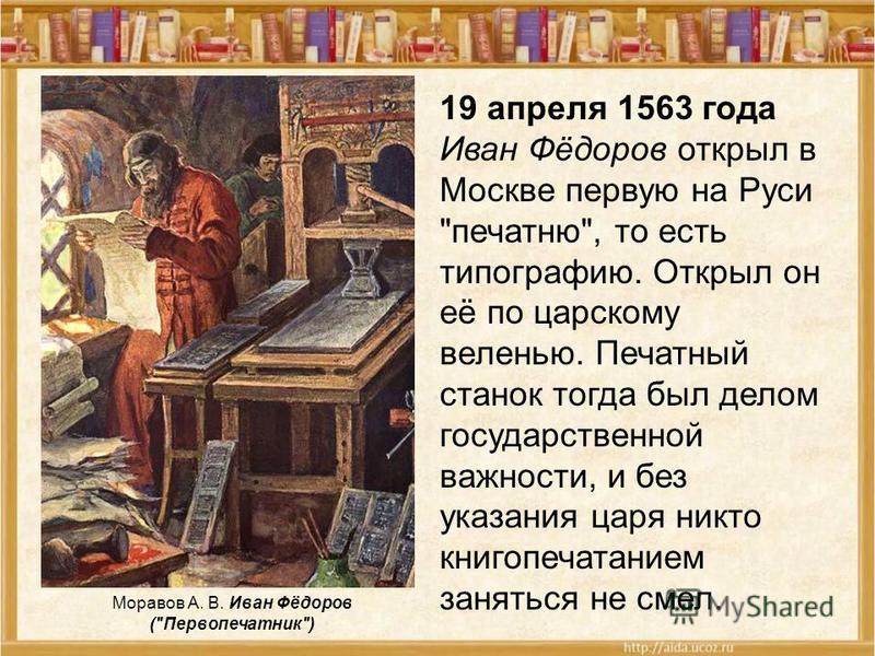 19 апреля 1563 года Иван Фёдоров открыл в Москве первую на Руси