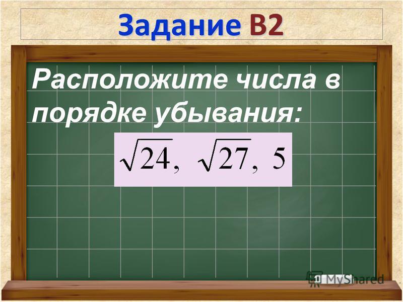 Задание В2 Расположите числа в порядке убывания:
