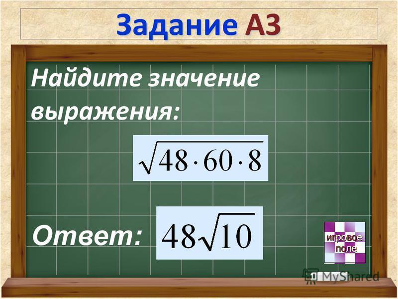 Задание А3 игровое игровое поле поле Найдите значение выражения: Ответ: