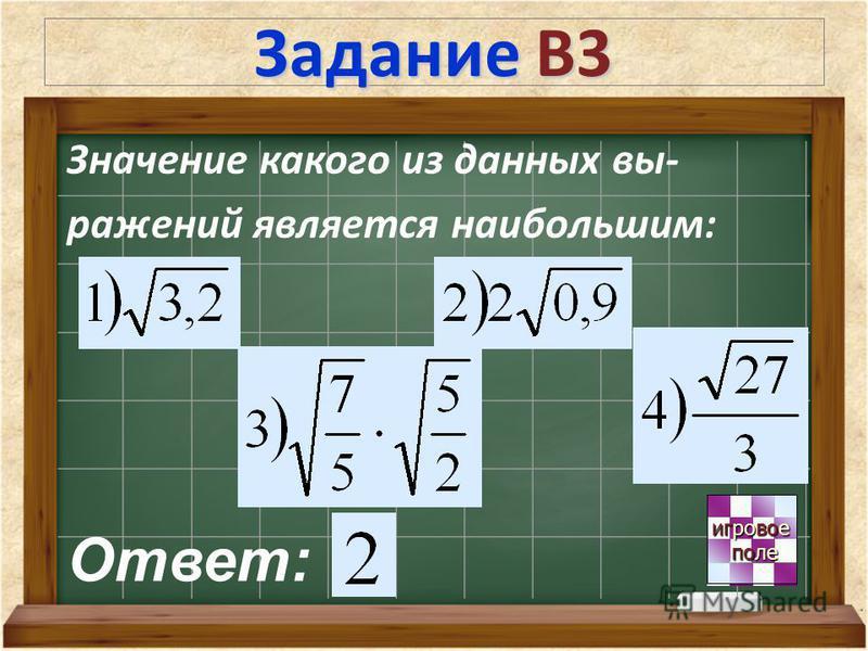 Задание В3 игровое игровое поле поле Значение какого из данных выражений является наибольшим: Ответ: