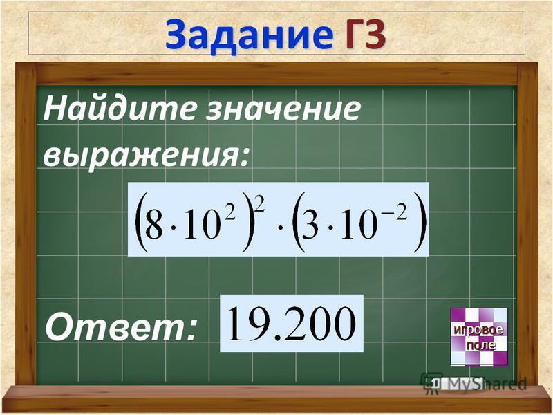 Задание Г3 игровое игровое поле поле Найдите значение выражения: Ответ:
