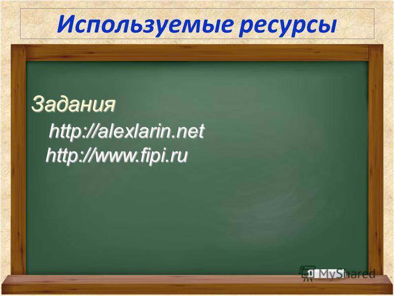 Используемые ресурсы Задания http://alexlarin.net http://www.fipi.ru http://alexlarin.net http://www.fipi.ru