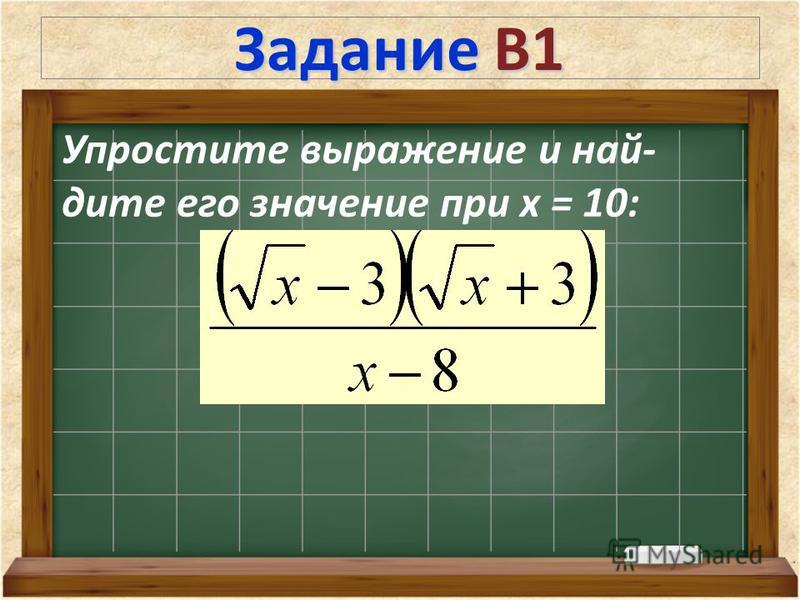 Задание В1 Упростите выражение и най- дите его значение при х = 10: