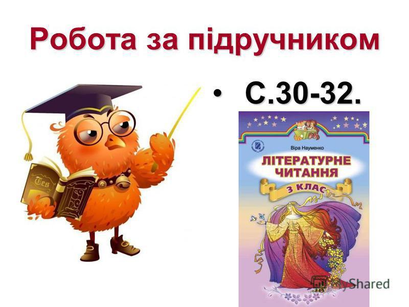 Робота за підручником С.30-32. С.30-32.