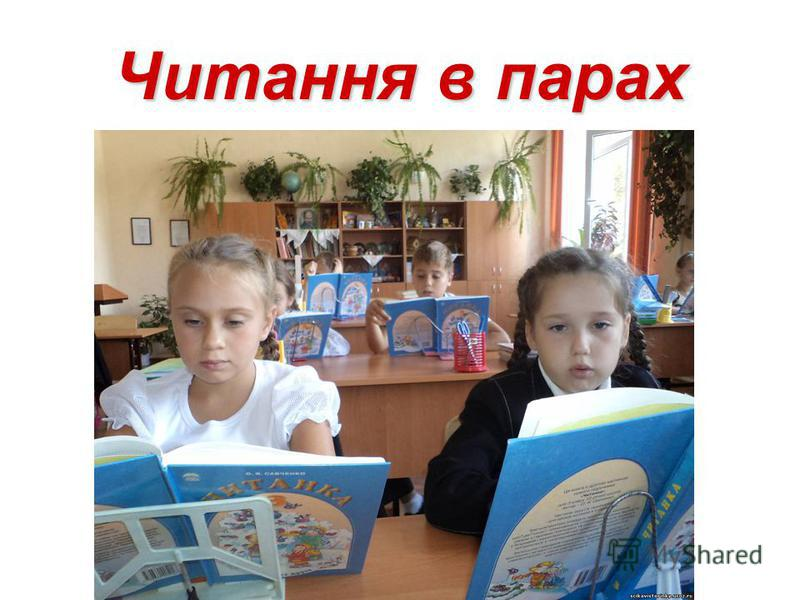 Читання в парах