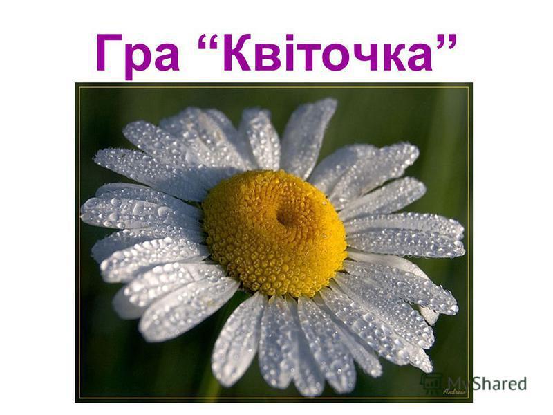 Гра Квіточка
