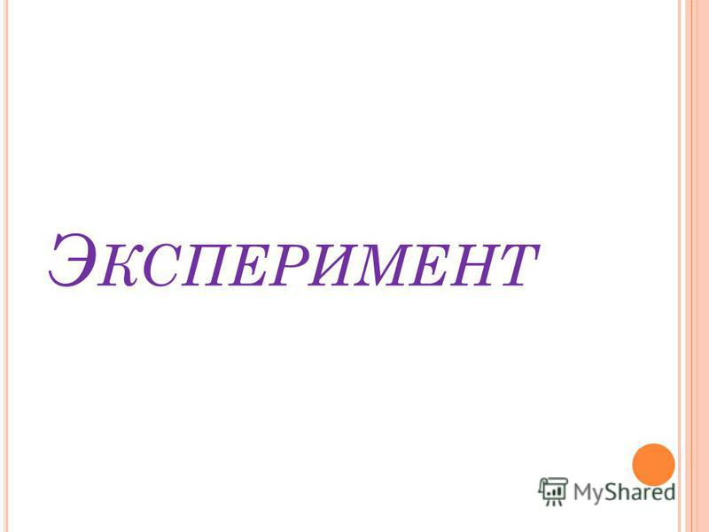 Э КСПЕРИМЕНТ
