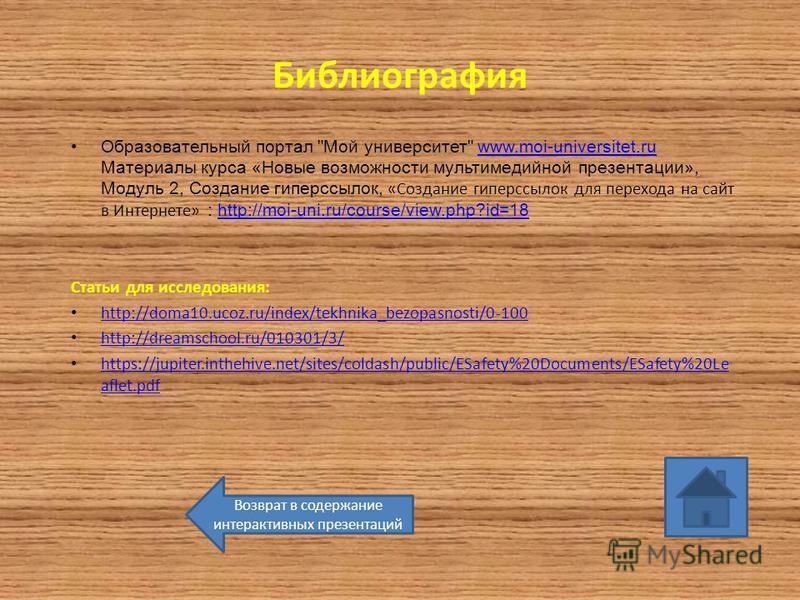 Библиография Образовательный портал