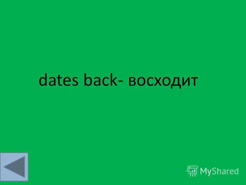dates back- восходит
