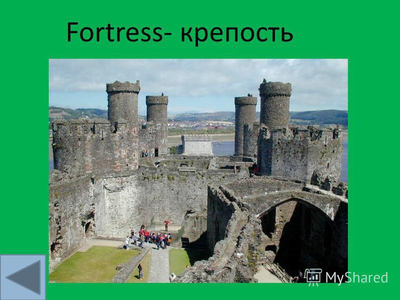 Fortress- крепость