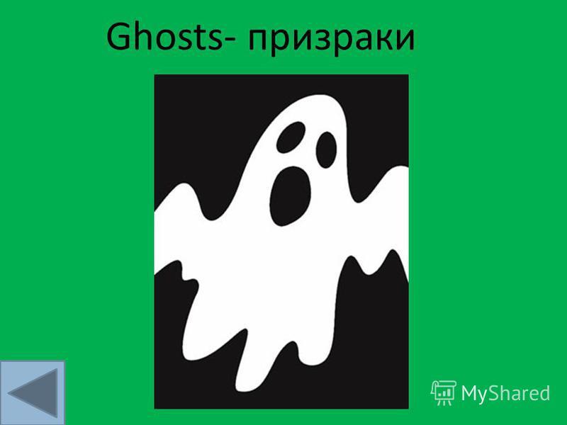 Ghosts- призраки
