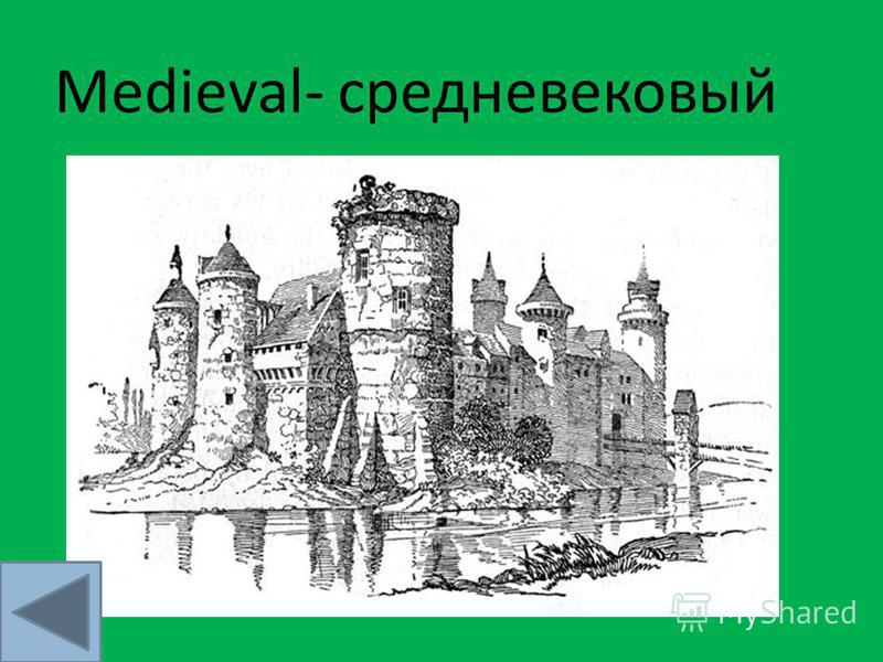 Medieval- средневековый