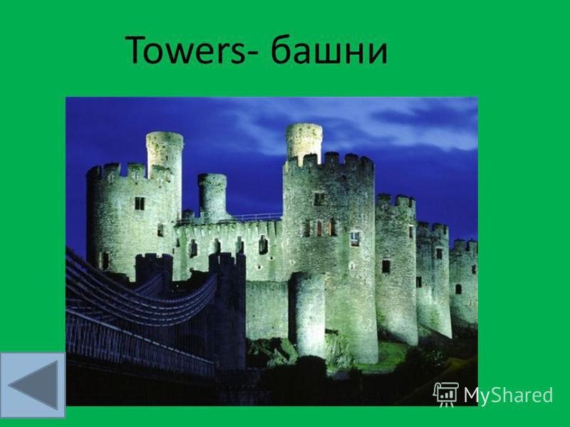 Towers- башни