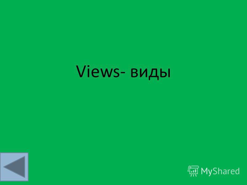 Views- виды
