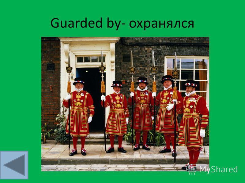 Guarded by- охранялся
