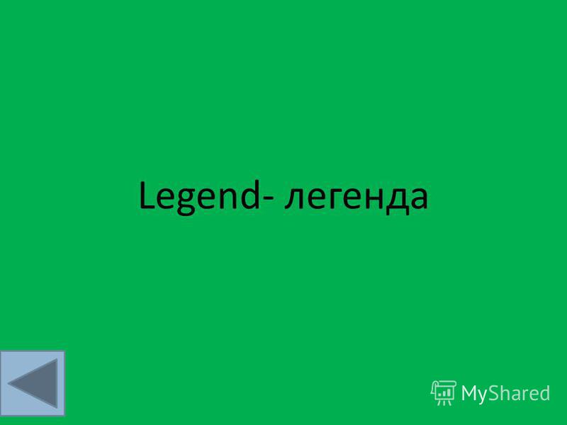 Legend- легенда