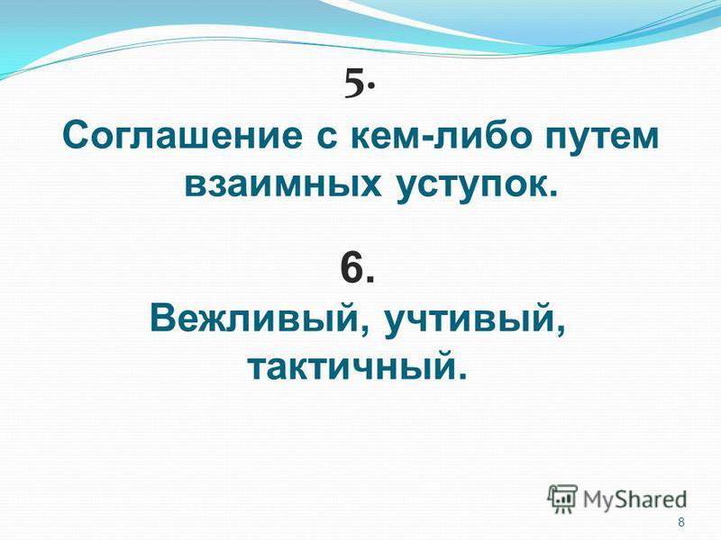 8 5. Соглашение с кем-либо путем взаимных уступок. 6. Вежливый, учтивый, тактичный.