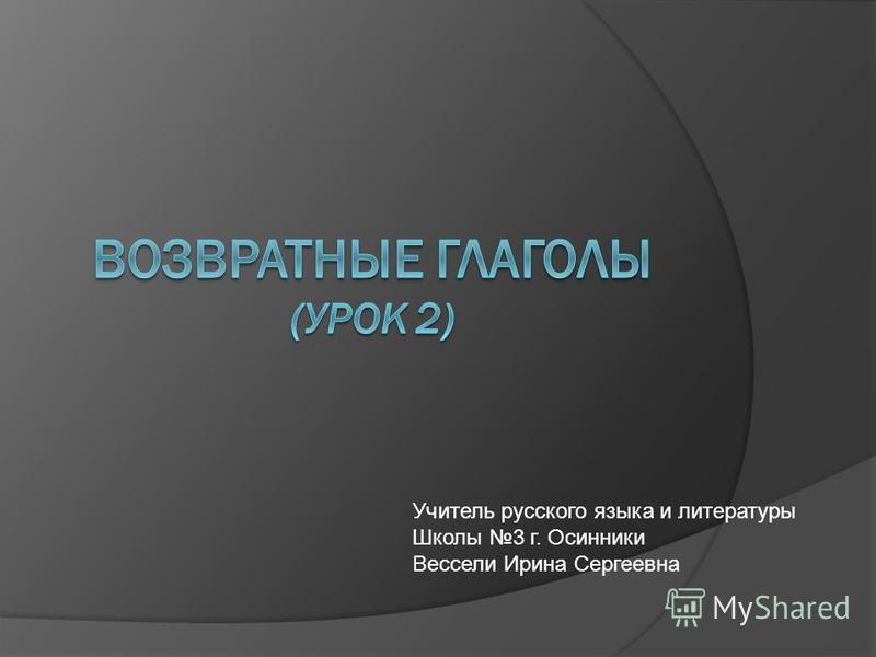 Учитель русского языка и литературы Школы 3 г. Осинники Вессели Ирина Сергеевна