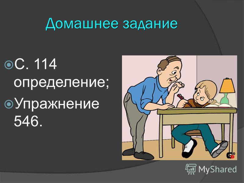 Домашнее задание С. 114 определение; Упражнение 546.