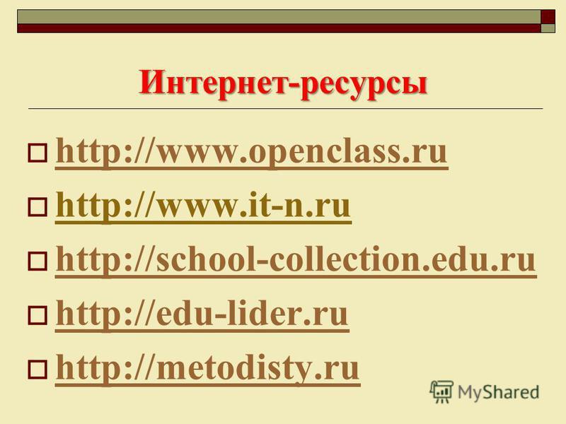Интернет-ресурсы http://www.openclass.ru http://www.it-n.ru http://school-collection.edu.ru http://school-collection.edu.ru http://edu-lider.ru http://metodisty.ru