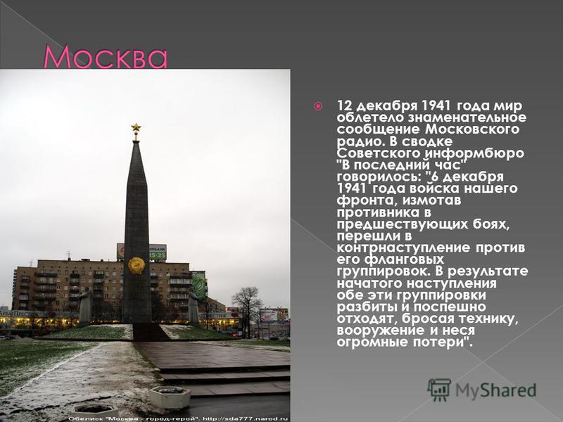 12 декабря 1941 года мир облетело знаменательное сообщение Московского радио. В сводке Советского информбюро