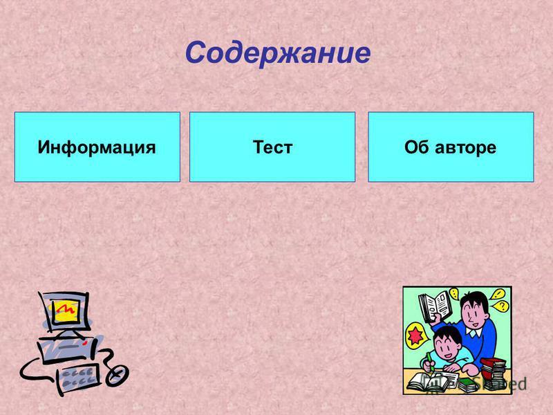 Содержание Тест Об авторе Информация