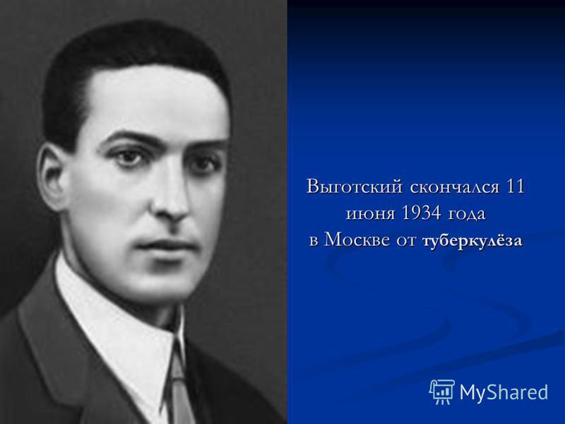 Выготский скончался 11 июня 1934 года в Москве от туберкулёза