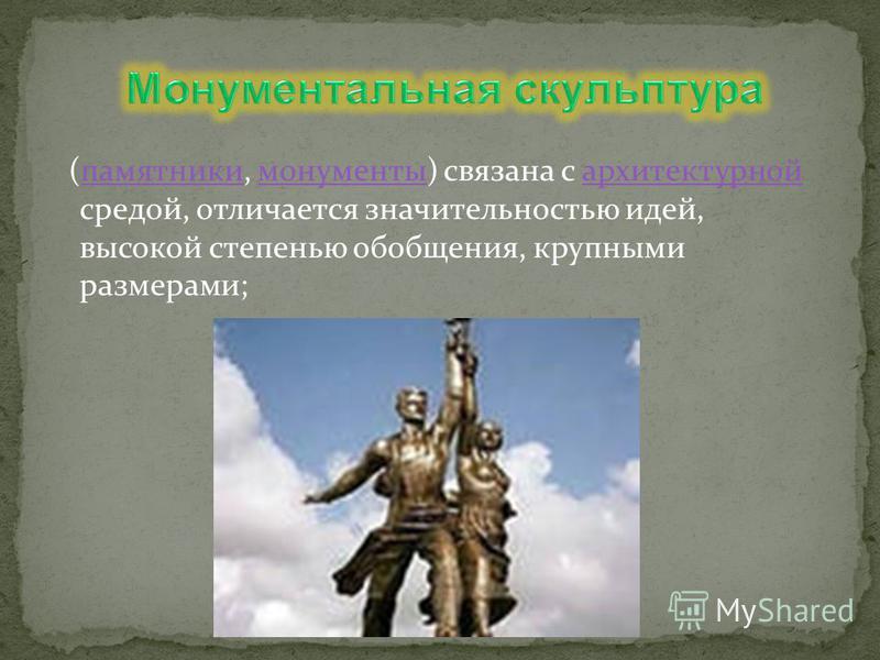 круглая скульптура (статуя, группа, статуэтка, бюст), осматриваемая с разных сторон;статуя статуэтка бюст рельеф (изображение располагается на плоскости барельеф и горельеф). рельеф.