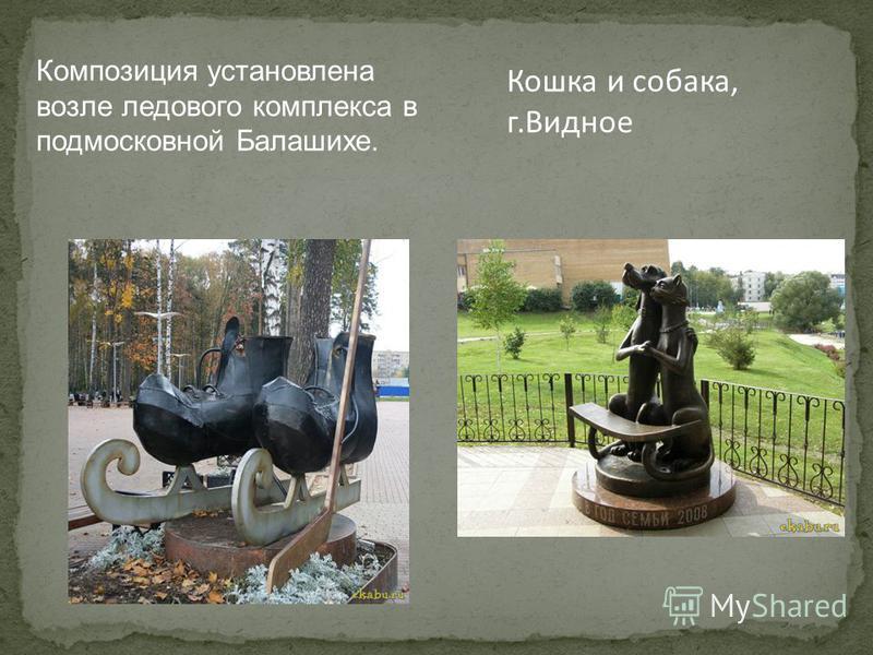 Памятник установлен по случаю годовщины создания Московского музея мебели. Оказывается, табурет существует в нашей стране с IX века. Скульптура в Москве- пчела