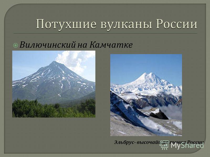 Вилючинский на Камчатке Эльбрус - высочайшая точка России