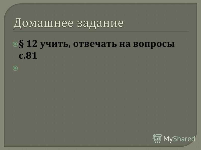 § 12 учить, отвечать на вопросы с.81