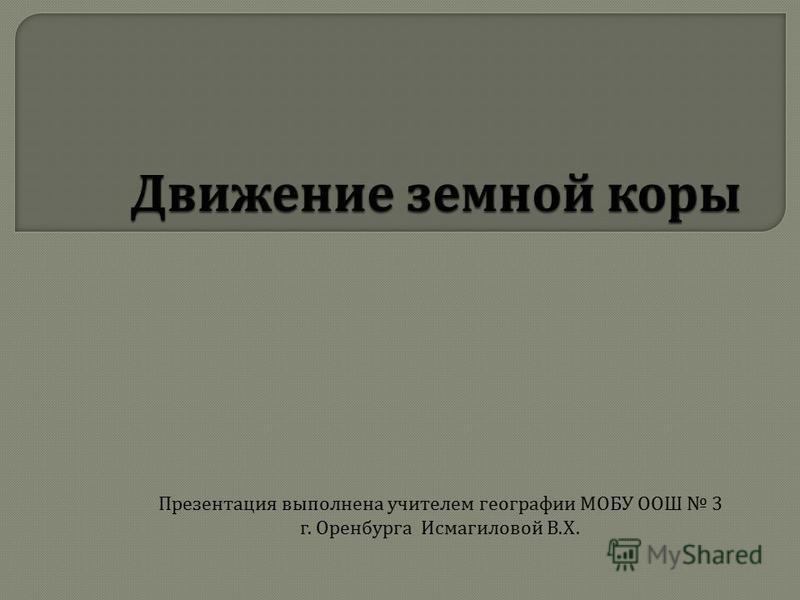 Презентация выполнена учителем географии МОБУ ООШ 3 г. Оренбурга Исмагиловой В. Х.